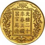 臆造光绪二十年奉天机器官局造双龙寿福字一两金币 PCGS UNC Details CHINA. Fengtien. Fantasy Gold Tael, Year 20 (1894)