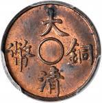 宣统大清铜币一文样币 PCGS SP 63