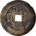 """正德通宝龙凤花钱。 CHINA. Qing Dynasty. Guangdong Province. Dragon and Phoenix Charm. Graded """"82"""" by Zhong Qi"""