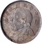 """民国九年袁世凯像""""鄂造""""贰角银币。 (t) CHINA. Hupeh. 20 Cents, Year 9 (1920). PCGS AU-58."""