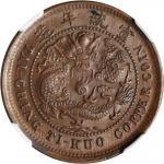 己酉鄂字大清铜币十文。