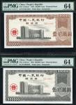 1993年中国人民银行融资券拾万圆,伍拾万圆各一枚,共二枚,去年有二枚品相较差的裸票以46000元成交,少见品种,PMG 64