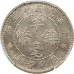 广东省造民国12年镍币半毫 PCGS MS 65