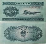 第二版人民币 贰分,未评级
