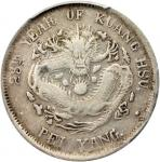光绪二十五年北洋机器局造一钱四分四釐银币。