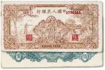 """第一版人民币""""农民与小桥""""伍佰圆,历史同时期老假票,九八成新"""