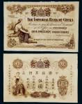 光绪二十四年(1898年)中国通商银行上海通用银圆伍圆未发行单正、反照片样