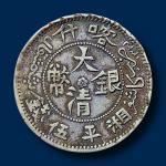 大清银币喀什湘平五钱一枚