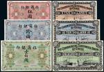 1251民国时期无年份保商银行银元票伍圆、拾圆、壹佰圆试印样票各一枚