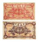 民国十三年(1924年)蒙藏银行天津壹角、贰角各一枚