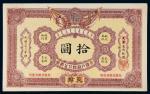光绪三十二年(1906年)大清户部银行兑换券天津改开封拾圆
