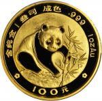 1988年熊猫精制版纪念金币1盎司一组5枚 PCGS
