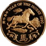 1990年香港生肖系列纪念金章,马年。HONG KONG. Gold Medal, 1990. Lunar Series, Year of the Horse. NGC PROOF-69 Ultra