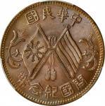 开国纪念币缠枝花双旗十文二点星 PCGS MS 65 CHINA. 10 Cash, ND (1912)