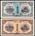 """1949年第一版人民币壹佰圆""""北海与角楼""""蓝面及黄面正、反单面样票各一枚"""