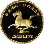 1981年青铜器出土文物马和燕子黄铜样币 NGC PF 69 CHINA. Brass 350 Yuan Pattern, 1981
