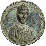 1848年清代希生铜锌合金纪念章 完未流通