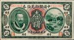 民国元年(1912年)中国银行兑换券张家口壹圆