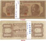 1949年中央银行壹佰万圆共100枚 九五品