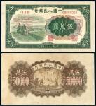 """1950年第一版人民币伍万圆""""收割机""""正、反单面样票各一枚"""