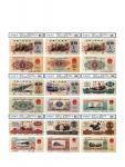 第二版人民币票样全套九枚