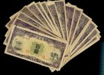 民国二十七年蒙彊银行100元一组20枚,编号无序,EF,有黄