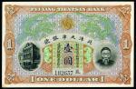 1910年北洋天津银号壹圆库存票 九品