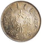 宣统年造大清银币壹圆反龙阳叶 完未流通