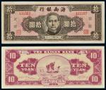 民国三十八年(1949年)海南银行银圆拾圆