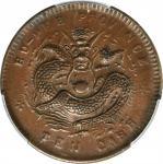 湖北省造光绪元宝当十铜币。CHINA. Hupeh. 10 Cash, ND (1902-05). PCGS AU-55 Brown Gold Shield.