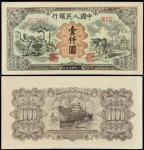 """1949年第一版人民币壹仟圆""""运煤与耕田""""一枚"""