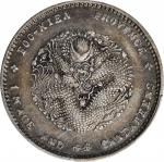 福建省造光绪元宝一钱四分四厘 PCGS XF 45 CHINA. Fukien. 1 Mace 4.4 Candareens (20 Cents), ND (1903-08)
