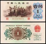 """1962年第三版人民币""""背绿水印""""壹角一枚,PCGS64"""