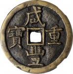 清代咸丰宝泉当五十小样 中乾 古 XF80 CHINA. Qing Dynasty. 50 Cash, ND (ca. March 1854-July 1855)