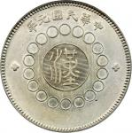 CHINA. Szechuan. Dollar, Year 1 (1912). PCGS Genuine--Cleaning, AU Details Secure Holder.