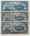 """第一版人民币""""帆船图""""伍圆共3枚,台湾养志斋旧藏,九八成新"""