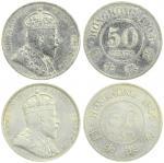1904年和1905年香港半圆各一枚 极美