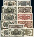 民国三年中国银行袁世凯像样票全套 九品