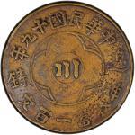 四川省造民国19年边铸一百文入此 PCGS VF 35 SIKANG: Republic, brass 100 cash, year 19  (1930)