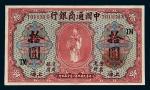中国通商银行上海拾圆