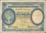 1926年香港上海汇丰银行一圆。