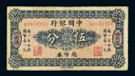 民国六年中国银行国币券伍分一枚