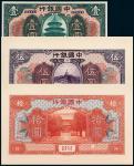 民国七年中国银行银元票福建壹圆样票一枚;伍圆、拾圆正、反面试模样票各一枚