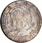 光绪年造造币总厂七分二厘 PCGS AU 58