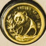 1987年中日两国人民友好纪念金章1/20盎司 完未流通