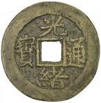 Lot 985 QING: Guang Xu, 1875-1908, AE charm, Nanchang mint, Jiangxi Province。 CCH-355var, jiang in C