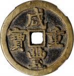 清代咸丰宝源当五十小样 中乾 古 XF78 CHINA. Qing Dynasty. 50 Cash, ND (ca. April 1854-July 1855)