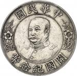 黎元洪像开国纪念壹圆无帽 PCGS XF Details Dollar, Li Yuanhong ND (1912)