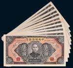 中央储蓄银行伍佰圆同组号十枚