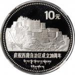 1985年庆祝西藏自治区成立20周年纪念银币一组2枚 NGC PF 67